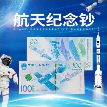 2015年中国航天钞