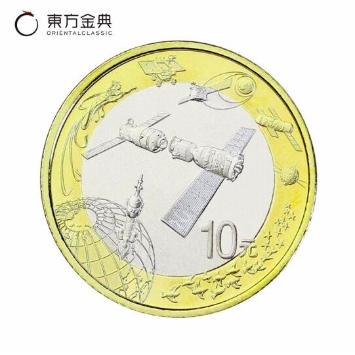 2015年航天币10元面值流通纪念币双色硬币 航天币纪念币 单枚