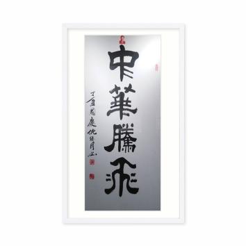 国家美术师 倪继周书法作品