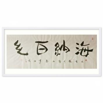 郭子昂书法作品《海纳百川》