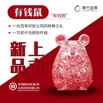 【东方金典】有钱鼠 北京印钞有钱鼠鼠年生肖贺岁百元钞鼠摆件120张钱币 创意礼品