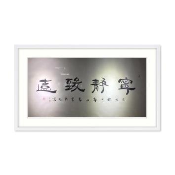 郭子昂书法作品《宁静致远》