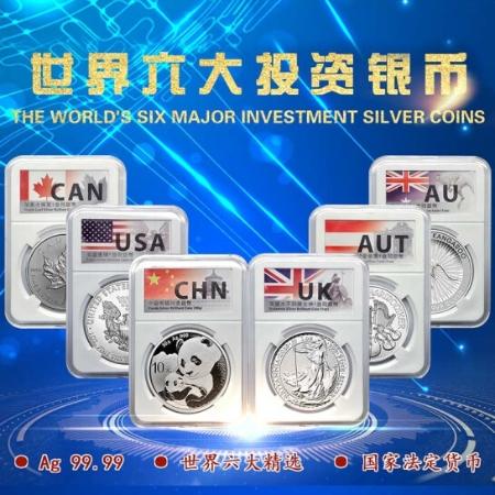 世界六大投资纪念币