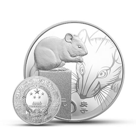 2020年鼠年金银币 庚子鼠年十二生肖金银纪念币