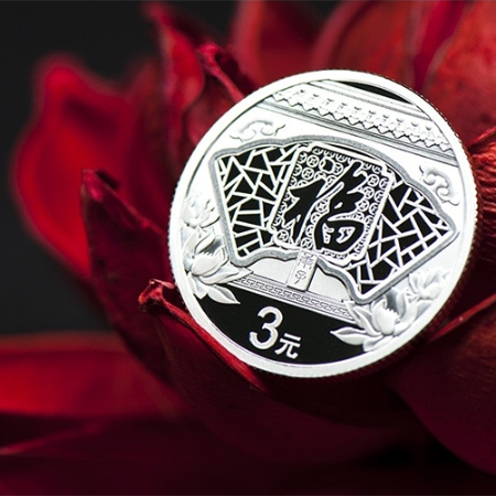 2015-2020年3元福字贺岁银质纪念币 福三元银币