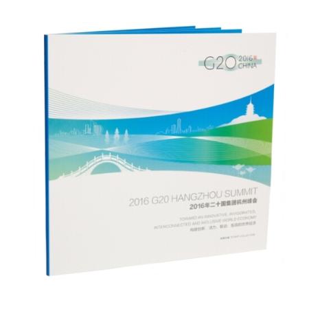 G20峰会小版册
