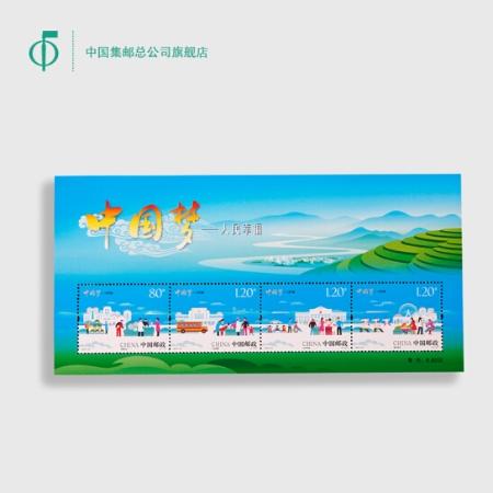 中国梦-人民幸福(小全张)邮票收藏