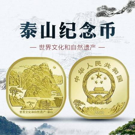 2019年泰山纪念币 世界文化和自然遗产泰山币