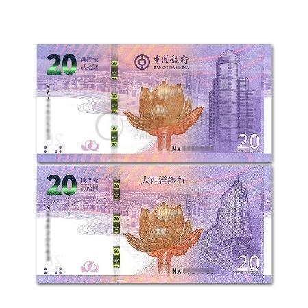 2019年澳门回归20周年纪念钞 对钞尾三同 全新品相收藏钞