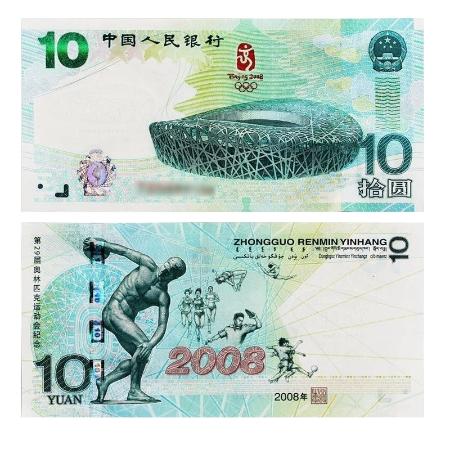 2008年北京奥运钞纪念钞 10元面值 收藏钞 纪念钞