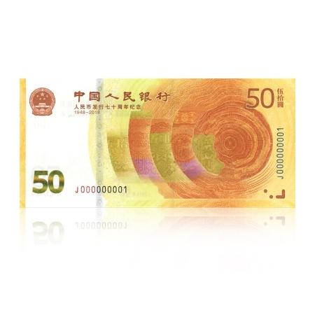 2018年人民币发行70年纪念钞 人民币纪念钞 50元面值