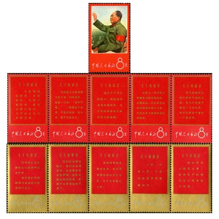 文革邮票大全 文化大革命邮票大全套 珍品集邮收藏邮品