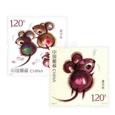 2020-1 第四轮庚子鼠年生肖邮票