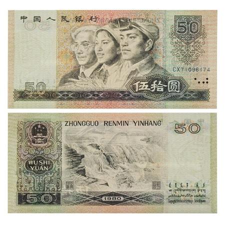 第四套人民币大全套小全套收藏第四版纸币钱币