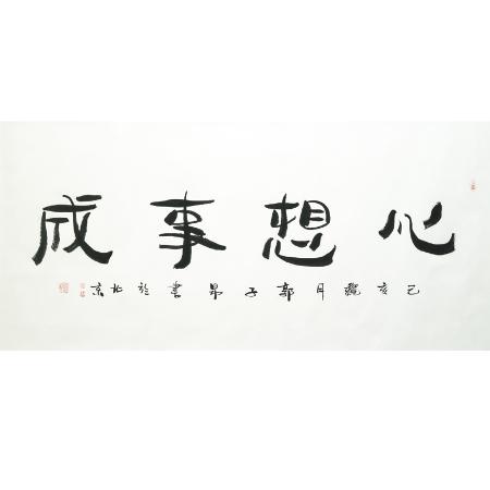 郭子昂书法作品《心想事成》