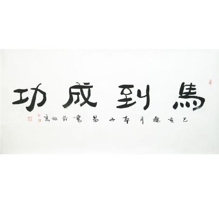 郭子昂书法作品《马到成功》