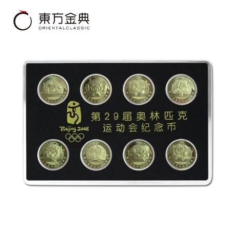2008北京奥林匹克运动会流通纪念币