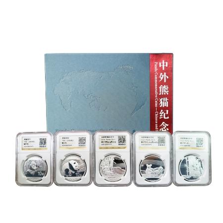 中外熊猫纪念币 熊猫银币