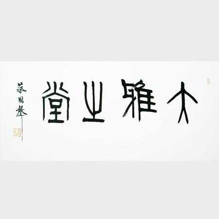 蔡国声书法《大雅之堂》