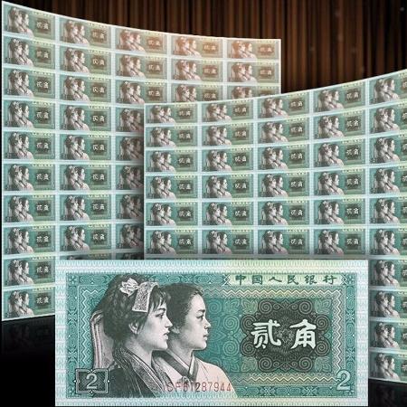 人民币-第四套人民币角币冠号集