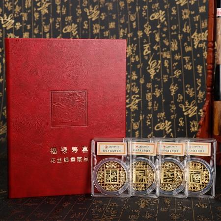 福禄寿禧花丝银章 1套4枚封装雕花纪念章