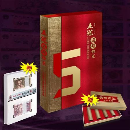 人民币-五冠连号钞王