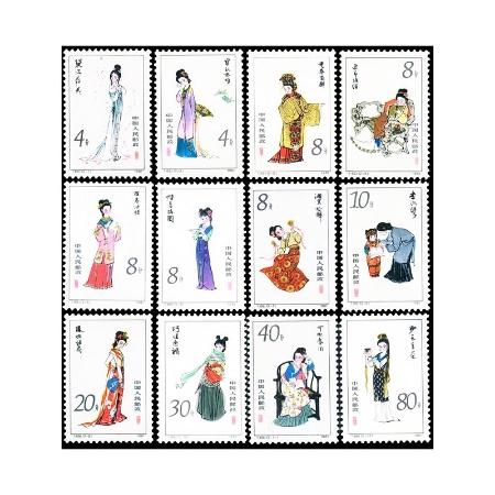 T69 红楼梦金陵十二钗邮票