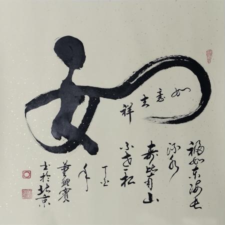 一笔画创始人 董鲤宾书法作品《如意吉祥》