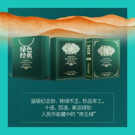 绿色经典人民币珍藏册