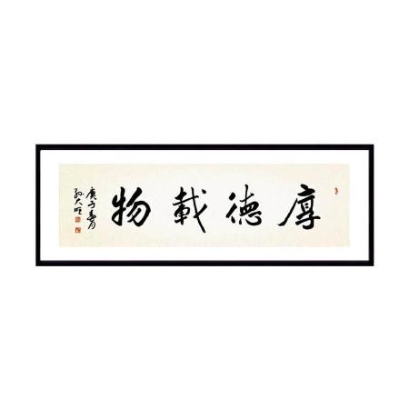 孙大旺书法作品《厚德载物》