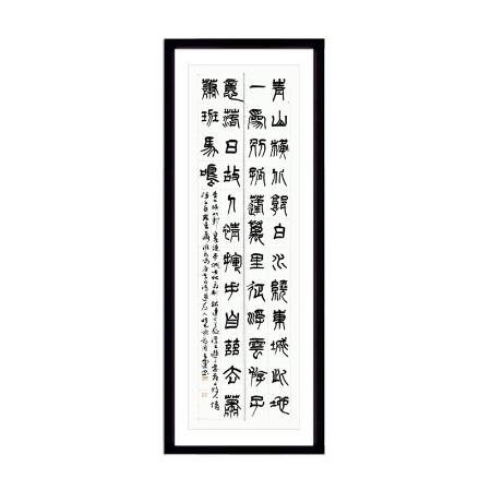 王建书法 篆书作品《五言诗》