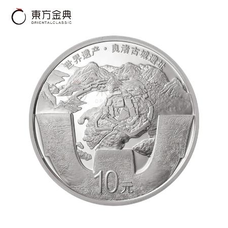 2020年良渚古城金银币纪念币 世界遗产纪念币