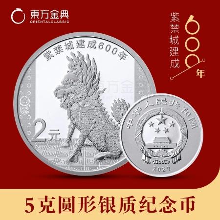 紫禁城建成600年金银纪念币(预售)