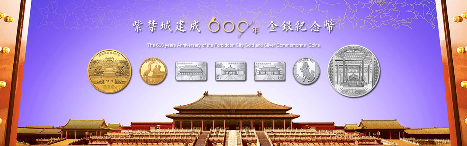 故宫建成600周年