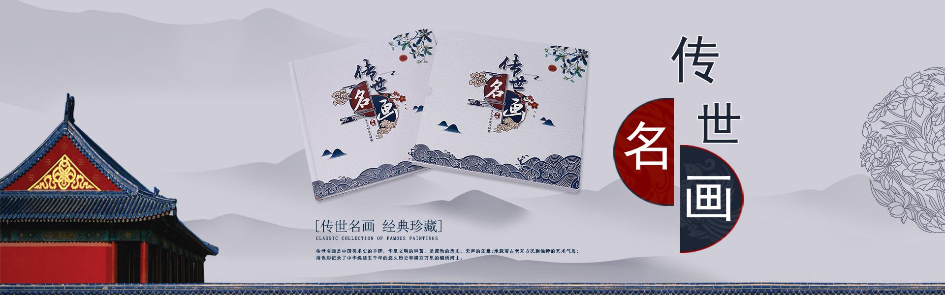 传世名画邮票