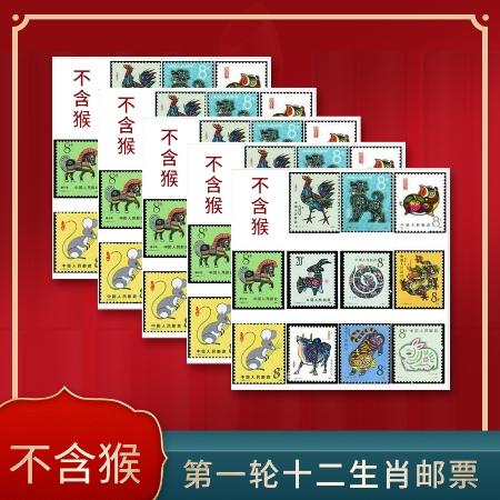 第一轮十二生肖邮票