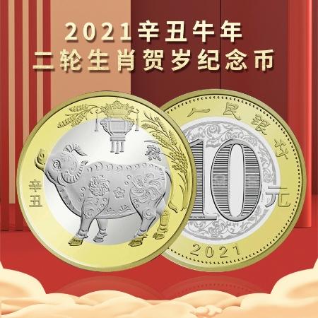2021年牛年生肖纪念币