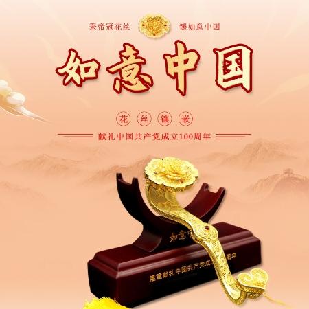 花丝镶嵌《如意中国》