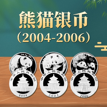 熊猫银币(2004-2006)