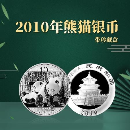 2010年熊猫银币带珍藏盒
