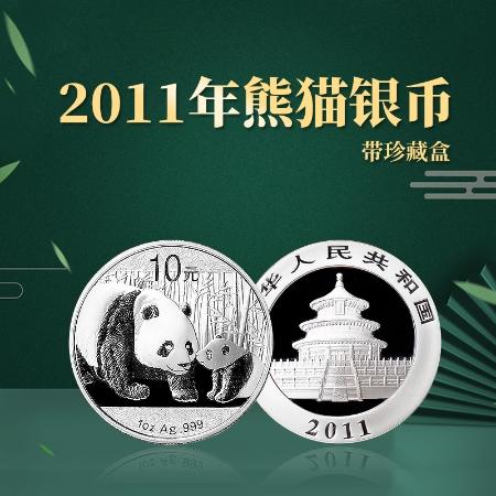 2011年熊猫银币带珍藏盒