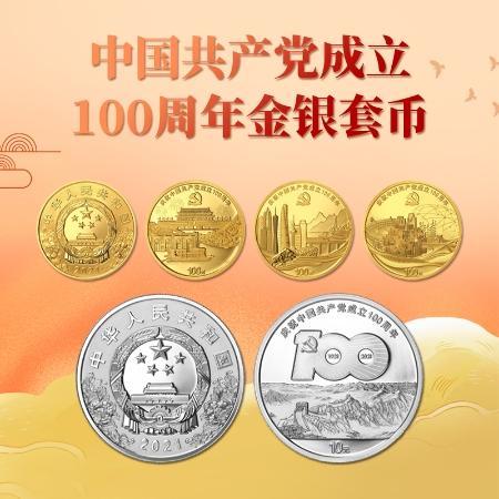 建党百年金银套币