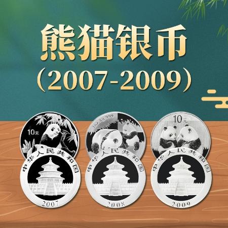 熊猫银币(2007-2009)