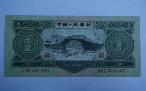 荆门现三元人民币每张4万,贵的令人咋舌,来了解一下3元人民币吧