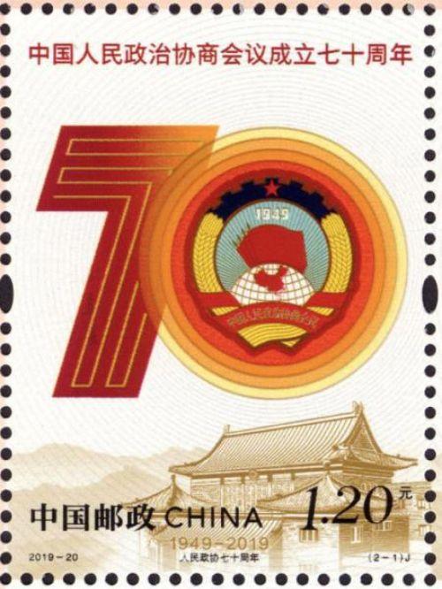 《中国人民政治协商会议成立七十周年》纪念邮票即将发行