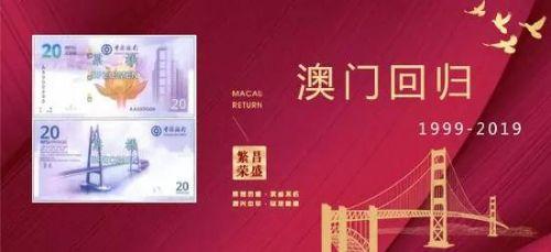 澳门回归纪念钞10月21日开始兑换