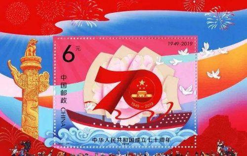 """""""中华人民共和国成立70周年""""纪念邮票全线飘红"""