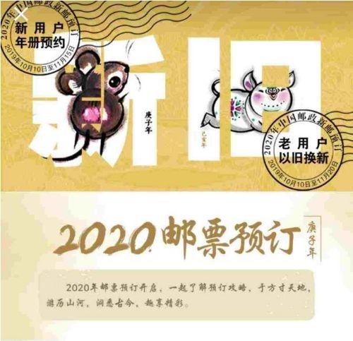 2020年邮票预订已启动