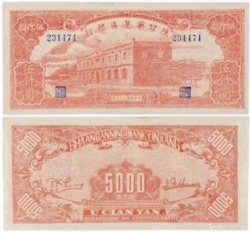 钱币收藏热的不断升温,革命根据地纸币收藏行情走俏