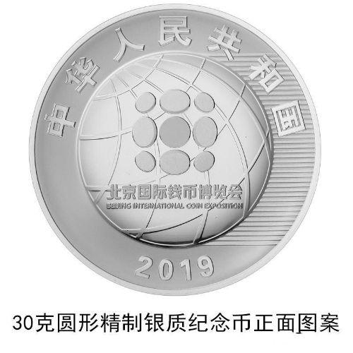 中国人民银行发行2019北京国际钱币博览会银质纪念币